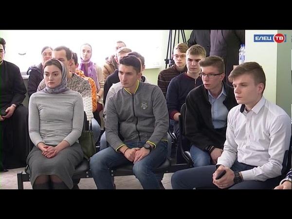 В Ельце прошла встреча с православной молодёжью региона