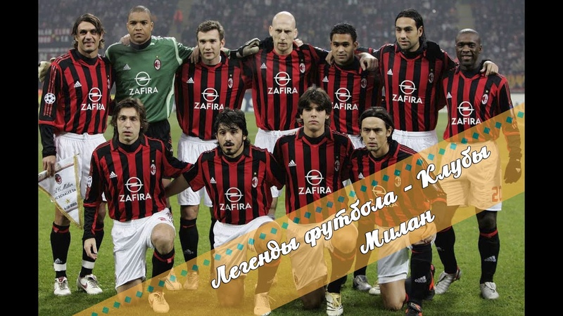 Легенды Футбола - Топ Клубы Милан