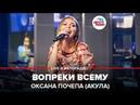 🅰️ Оксана Почепа Акула - Вопреки Всему LIVE @ Авторадио