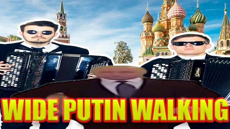 Wide Putin Walking Cover Just Duet