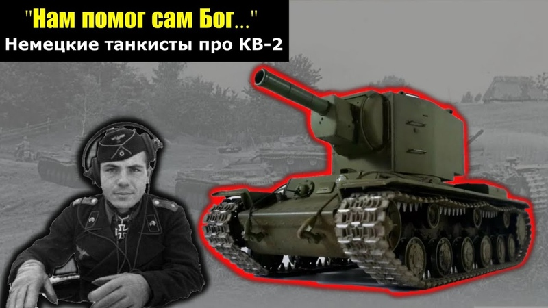 Встреча с танком КВ-2 ...нам тогда помог сам бог- Воспоминания Немецкого Танкиста- Ганс Бахманн