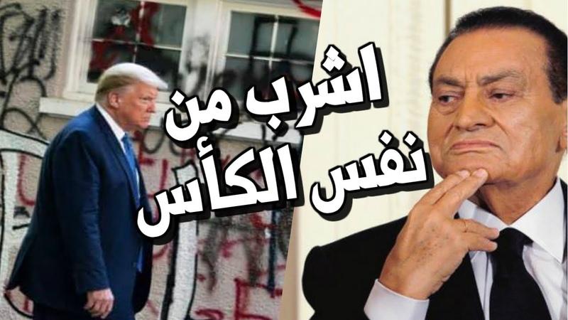 حسني مبارك وجهاً لوجه مع ترامب وامريكا عند 1