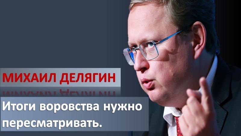 Делягин. ТОП 3 предательств в истории новой России.