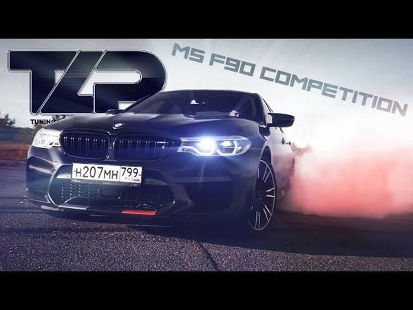 КАК МЫ УБИВАЛИ BMW M5 F90!