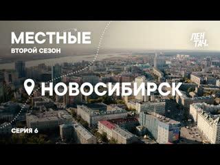 МЕСТНЫЕ #6 | Второй сезон | Новосибирск