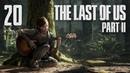 The Last of Us 2 - Прохождение игры на русском - Сиэтл - 13-й канал [ 20] | PS4