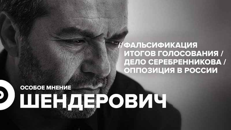 Виктор Шендерович Особое мнение 02 07 20