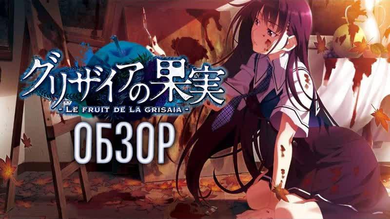 Обзор аниме сериала Натюрморт в Серых тонах Grisaia no Kajitsu Greed71 Review