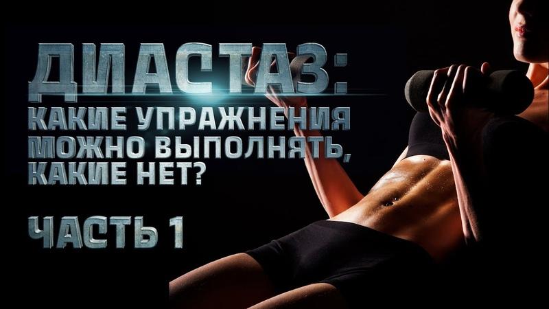 Диастаз: какие упражнения выполнять можно, а какие нет? Часть 1