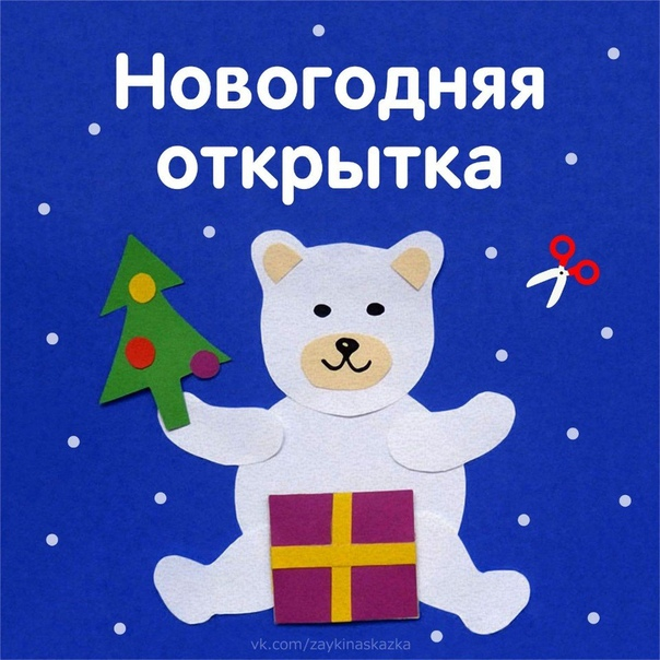 НОВОГОДНЯЯ ОТКРЫТКА «МИШКА» Вместе с ребёнком нарисуйте и вырежьте тело медвежонка, голову, мордочку, лапки. А затем приклейте к открытке клеем ПВА.В 2 года малыш ещё плохо владеет ножницами и