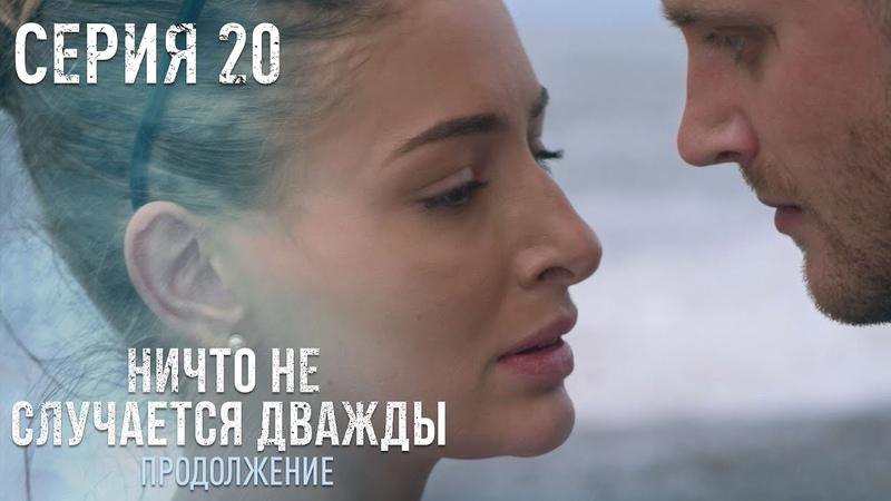 НИЧТО НЕ СЛУЧАЕТСЯ ДВАЖДЫ Продолжение 20 серия   Драма   Детектив