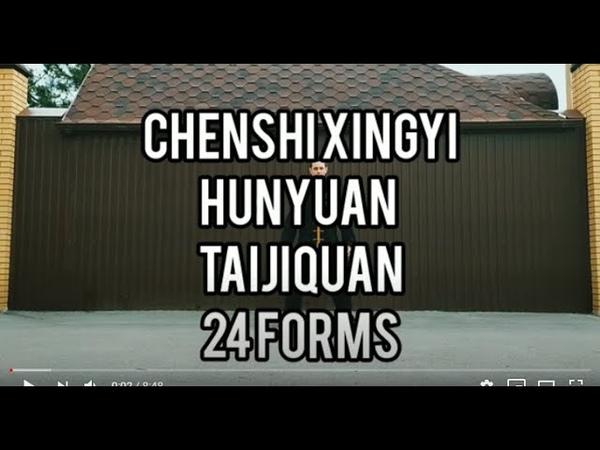 24 forms of Chenshi xingyi hunyuan taijiquan