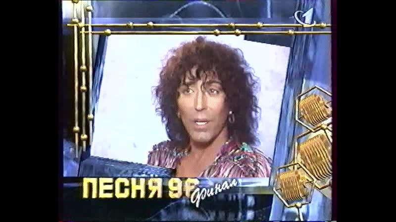 Валерий Леонтьев Сокровища Черного моря 1996 год