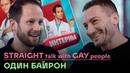 Один Байрон про любовь, геев, театр и переезд