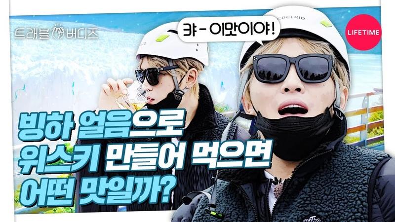 대자연 빙하에서 드디어 평생 꿈을 이룬 김재중..ㄷㄷ [트래블 버디즈] EP.7