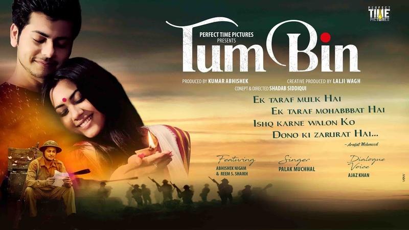 Tum Bin | Abhishek Nigam | Reem Shaikh | Palak Muchhal | Kumar Abhishek | Shadab Siddiqui | LoveSong