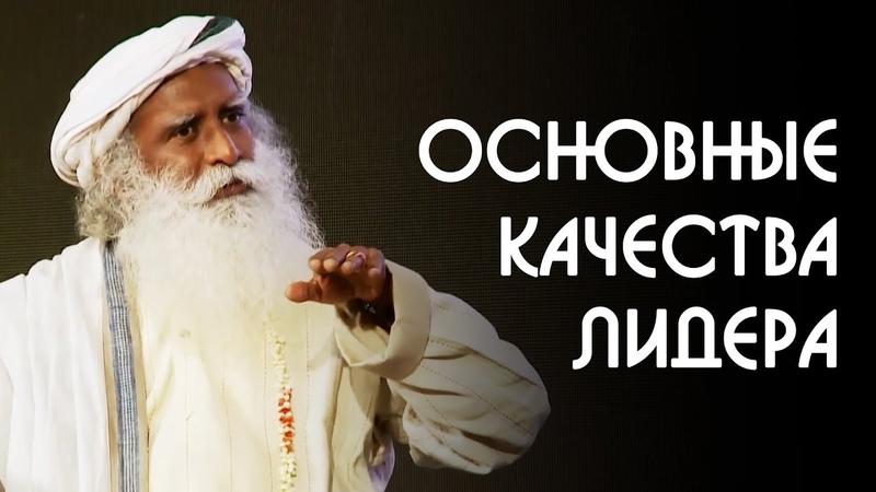 Какими качествами должен обладать Лидер - Садхгуру на Русском