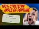МОЩНЕЙШАЯ СТРАТЕГИЯ 40К за 3 минуты Apple of Fortune ПРОМОКОД NYSE
