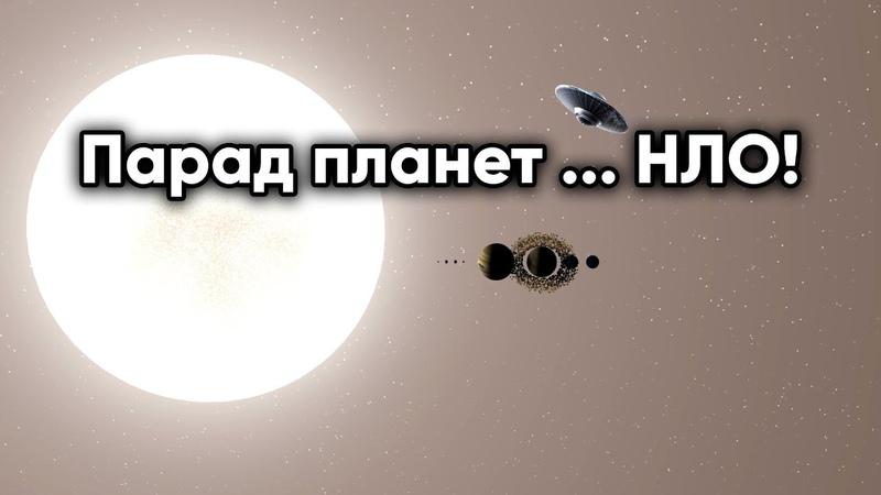 Уникальный парад планет НЛО