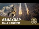 Авиаудар США в Сирии и реакция России Искусство войны