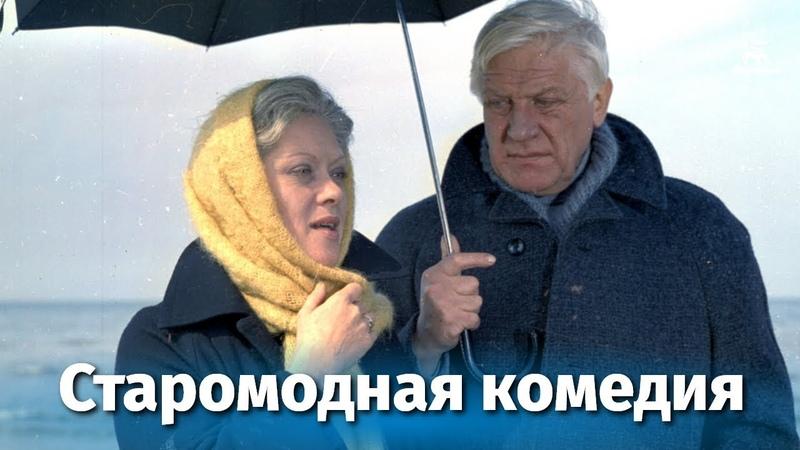 Старомодная комедия мелодрама реж Татьяна Березанцева 1978 г