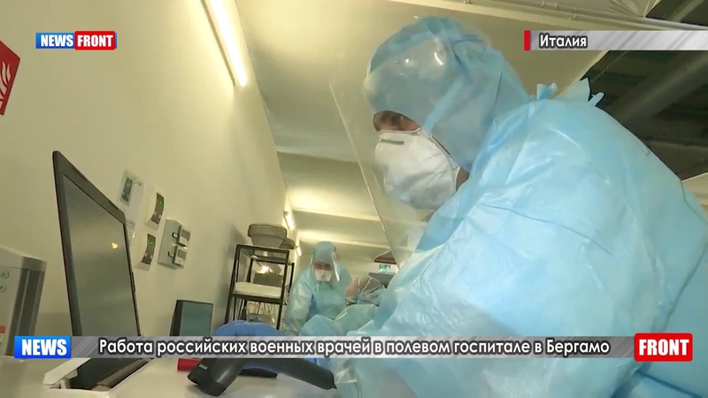 Работа российских военных врачей в полевом госпитале в Бергамо