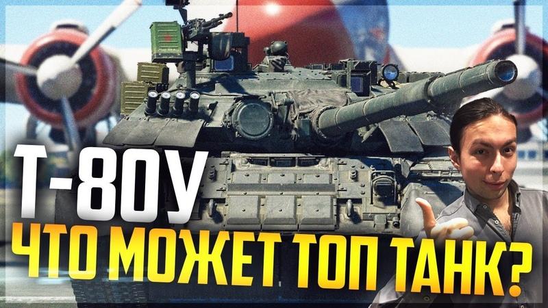 ЧТО МОЖЕТ Т-80У в War Thunder ТОП танк СССР на НОВОМ БР!