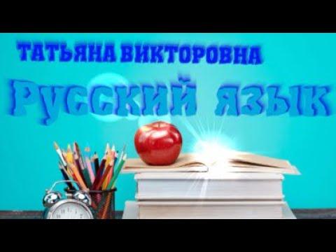Русский язык Местоимение как часть речи Личные местоимения 1 го 2 го 3 го лица 4 класс Урок 70