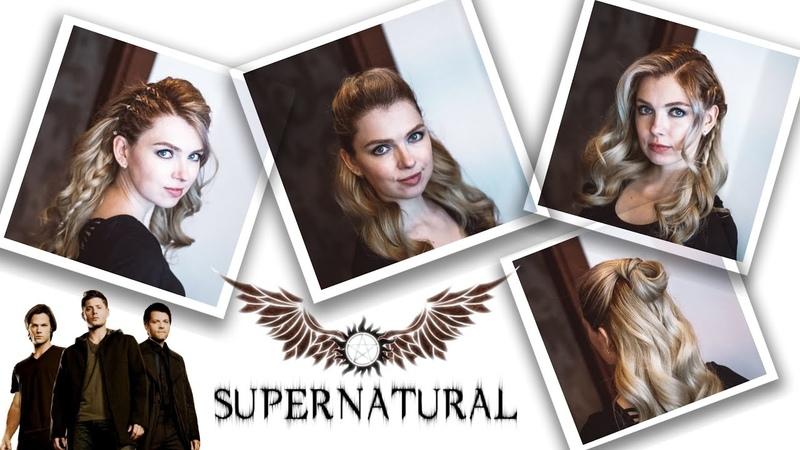 Сверхъестественное ⚝ Прически Клэр Новак ⚝ Supernatural Claire Novak Hair Tutorial