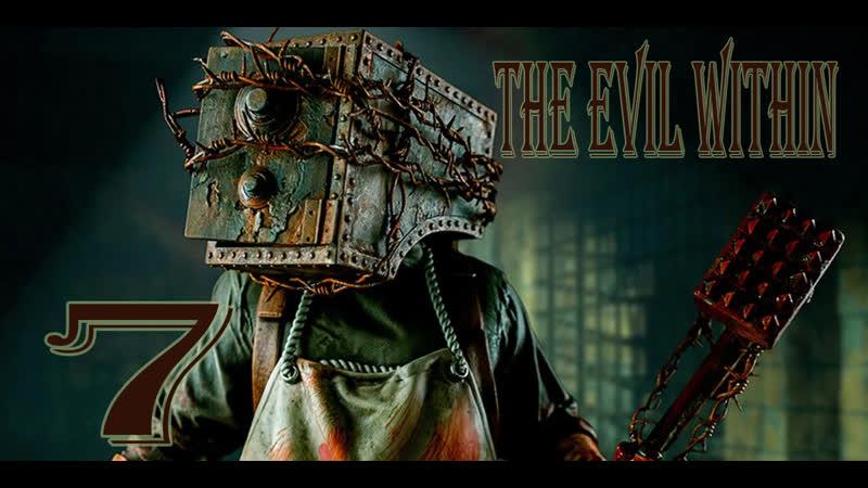 The Evil Within - Стрим 7 \\ прохождение со скримером (донат) \\ эпизод 11