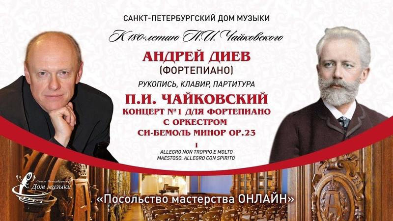 АНДРЕЙ ДИЕВ фортепиано Посольство мастерства ОНЛАЙН