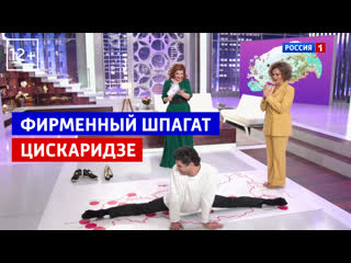 Николай Цискаридзе сел на шпагат в студии Шоу Елены Степаненко  Россия 1