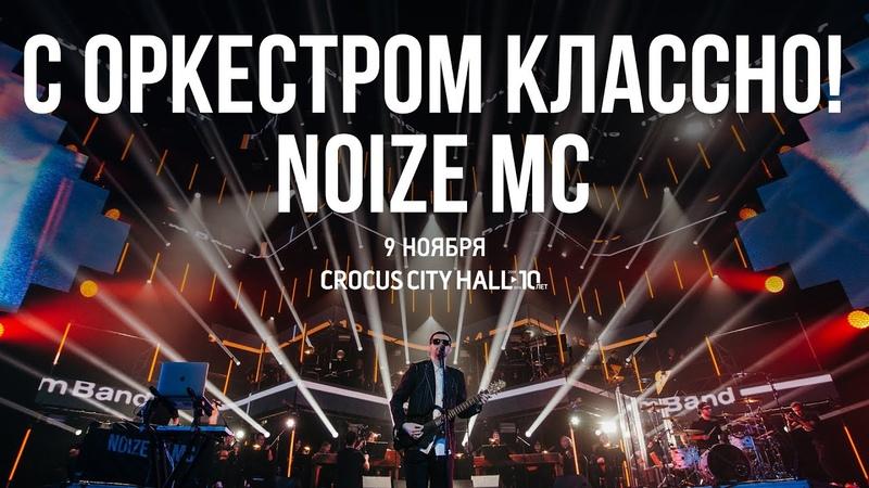 Noize MC С оркестром классно Crocus City Hall 09 11 2019