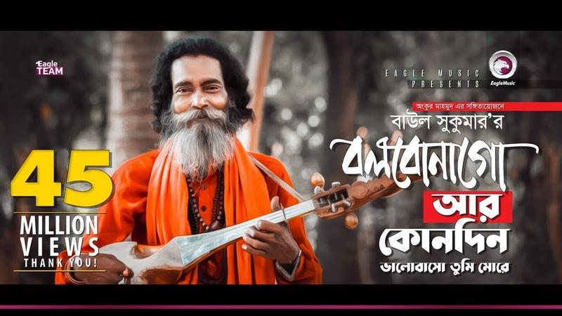 Baul Sukumar Bolbona Go Ar Kono Din বলবোনা গো আর কোনদিন Bengali Song Eid 2019