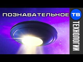 Двигатель для НЛО (Познавательное ТВ, Михаил Лавриненко)