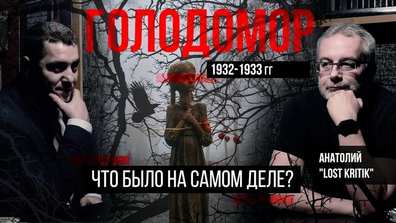 Голодомор голод 1932 1933 годов Мифы и правда В чем виноват Сталин Comrade major istmat