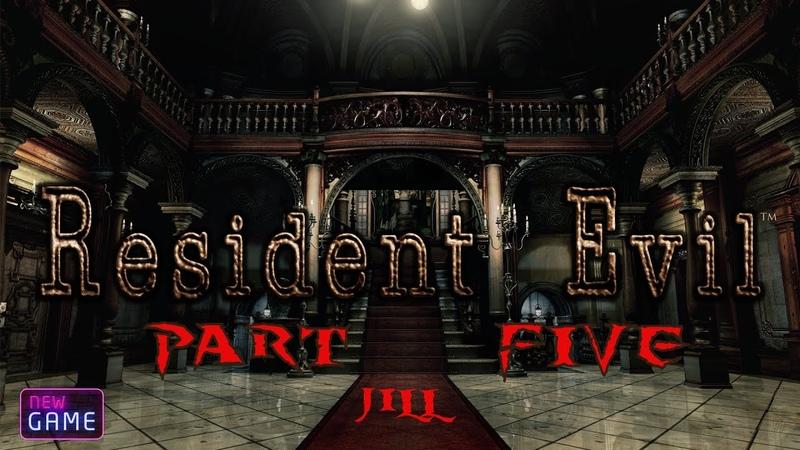 Resident Evil Remake полное прохождение за Джилл Без комментариев часть 5
