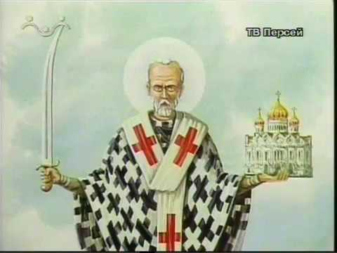 Рассказы о святых Святитель Николай архиепископ Мир Ликийских Фильм детям