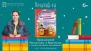 Светлана Кривошлыкова: Приключения Мохнатика и Веничкина в школе великого волшебника | Почитай-ка