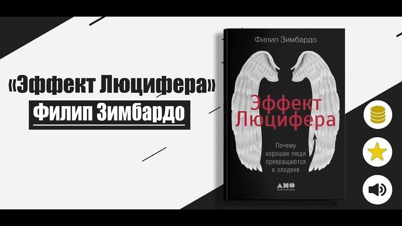 Эффект Люцифера Филип Зимбардо слушать книга Почему хорошие люди превращаются в злодеев