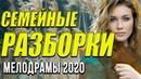 Мелодрама о переменах Семейные разборки Русские мелодрамы 2020 новинки HD 1080P