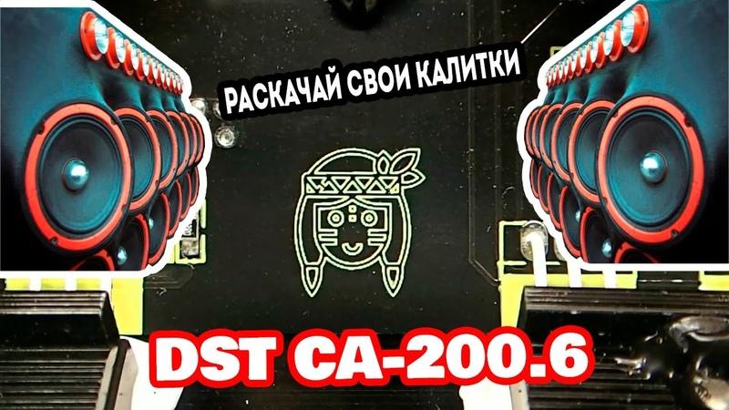 Честные замеры. DST CA-200.6