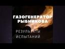 Результаты испытаний газогенератора Рыбникова