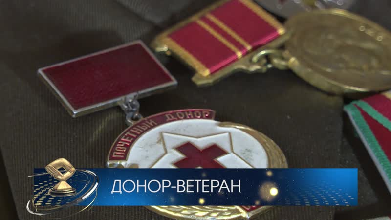 Герой нашего времени Генриетта Буева ПОЧЕТНЫЙ ДОНОР СССР