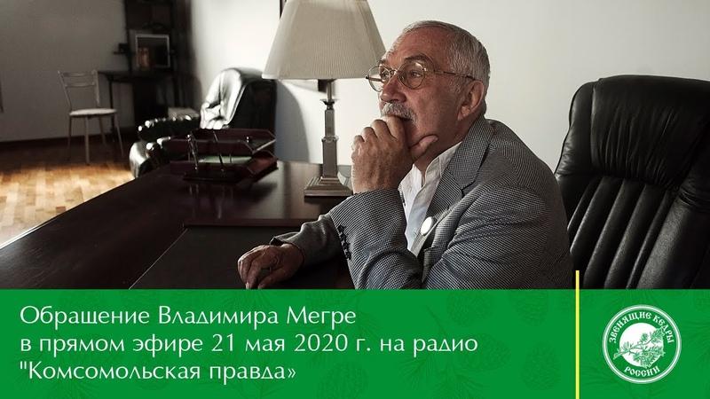 Обращение Владимира Мегре к читателям СОТВОРЕНИЕ РОДИНЫ