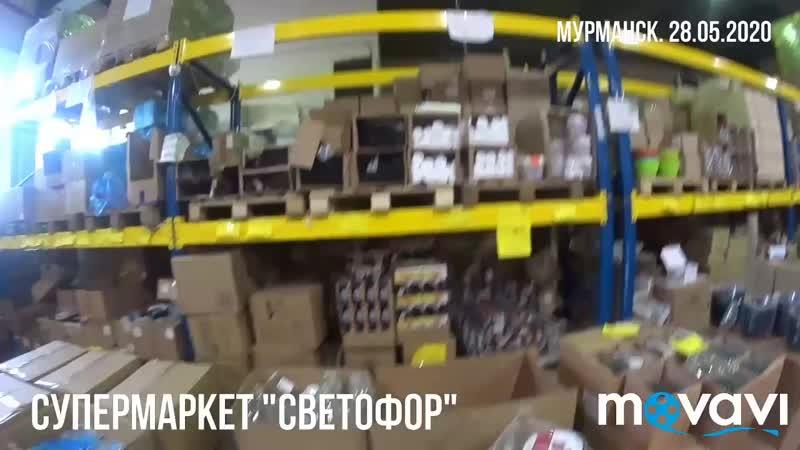 Супермаркет Светофор Мойка автомобиля
