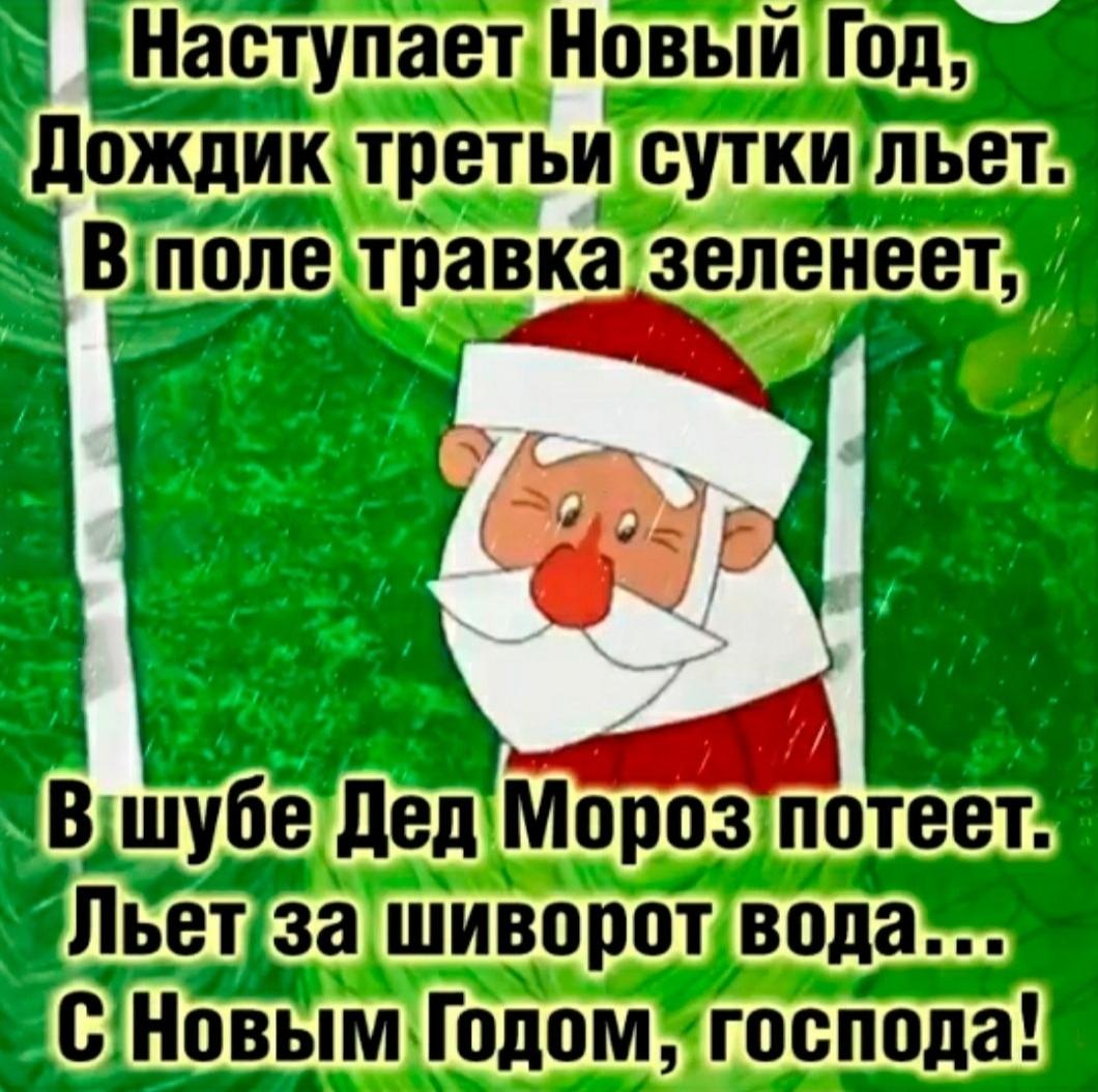 Никогда ещё Дед Мороз так не ебался, как на Новый год