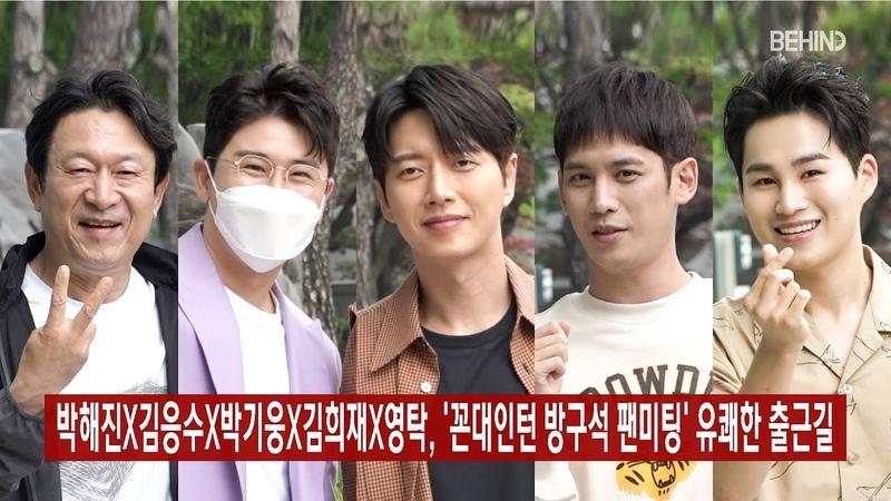 박해진X김응수X박기웅X김희재X영탁, 꼰대인턴 방구석 팬미팅 유쾌한 출근44