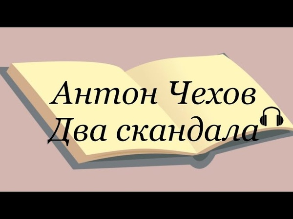 Антон Чехов Два скандала