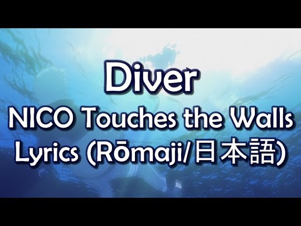 『Diver』 NICO Touches the Walls Full Version Lyrics Rōmaji 日本語